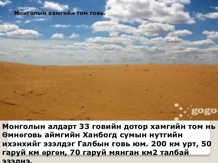 Монголын хамгийн том говь.Монголын алдарт 33 говийн дотор хамгийн том ньӨмнөговь аймгийн Ханбогд сумын нутгийнихэнхийг эзэ...