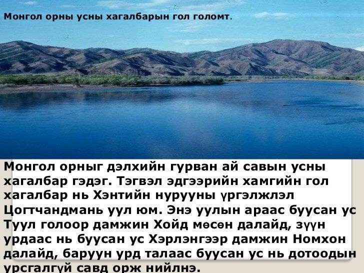 Монгол орны усны хагалбарын гол голомт.Монгол орныг дэлхийн гурван ай савын усныхагалбар гэдэг. Тэгвэл эдгээрийн хамгийн г...
