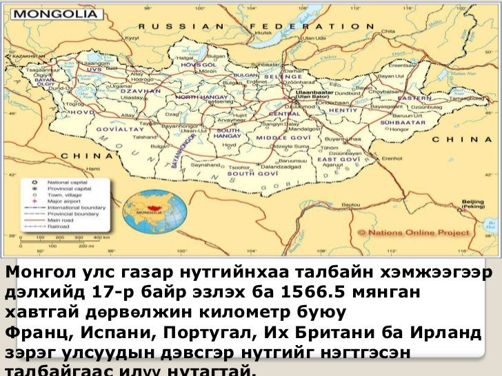 Монгол улс газар нутгийнхаа талбайн хэмжээгээрдэлхийд 17-р байр эзлэх ба 1566.5 мянганхавтгай дөрвөлжин километр буюуФранц...