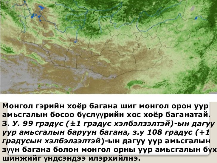 Монгол гэрийн хоѐр багана шиг монгол орон уурамьсгалын босоо бүслүүрийн хос хоѐр баганатай.З. У. 99 градус (±1 градус хэлб...