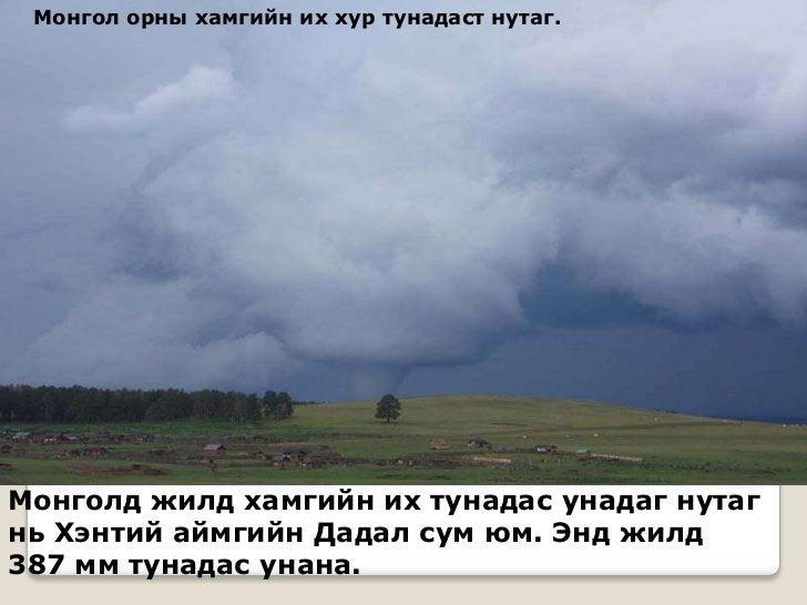 Монгол орны хамгийн их хур тунадаст нутаг.Монголд жилд хамгийн их тунадас унадаг нутагнь Хэнтий аймгийн Дадал сум юм. Энд ...