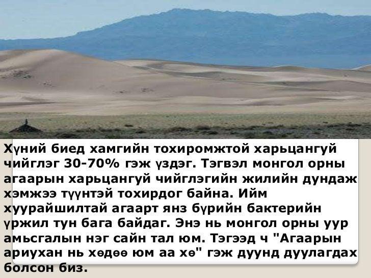 Хүний биед хамгийн тохиромжтой харьцангуйчийглэг 30-70% гэж үздэг. Тэгвэл монгол орныагаарын харьцангуй чийглэгийн жилийн ...