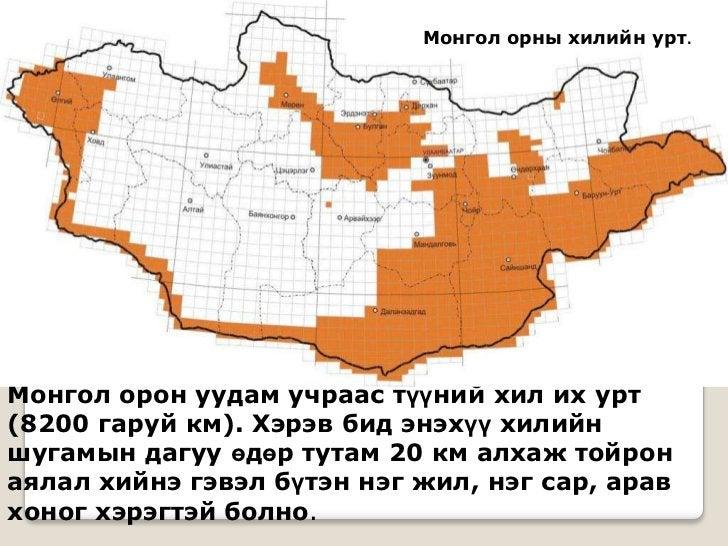 Монгол орны хилийн урт.Монгол орон уудам учраас түүний хил их урт(8200 гаруй км). Хэрэв бид энэхүү хилийншугамын дагуу өдө...