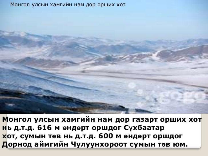 Монгол улсын хамгийн нам дор орших хотМонгол улсын хамгийн нам дор газарт орших хотнь д.т.д. 616 м өндөрт оршдог Сүхбаатар...