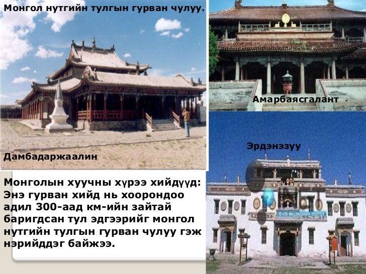 Монгол нутгийн тулгын гурван чулуу.                                      Амарбаясгалант                                   ...