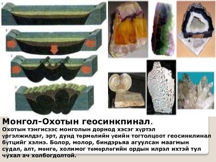 Монгол-Охотын геосинкпинал.Охотын тэнгисээс монголын дорнод хэсэг хүртэлүргэлжилдэг, эрт, дунд төрмөлийн үеийн тогтолцоот ...