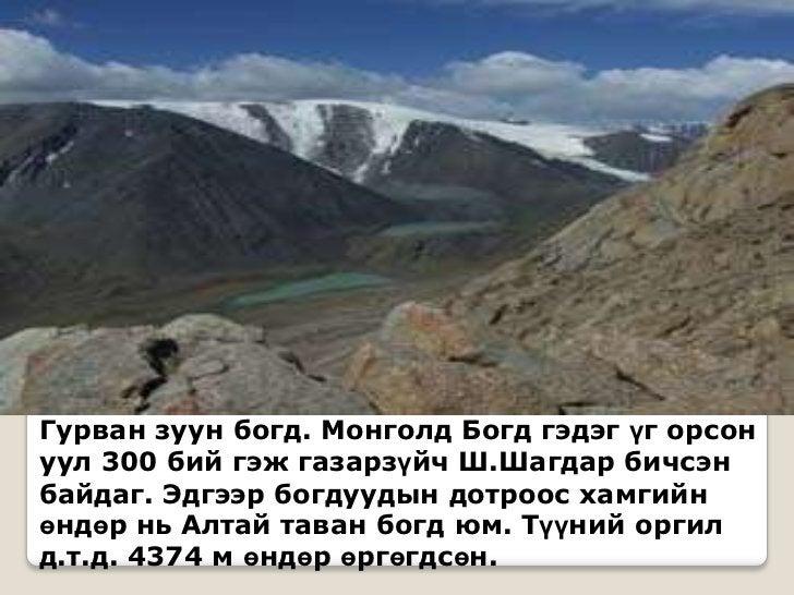 Гурван зуун богд. Монголд Богд гэдэг үг орсонуул 300 бий гэж газарзүйч Ш.Шагдар бичсэнбайдаг. Эдгээр богдуудын дотроос хам...