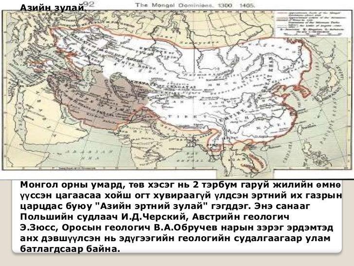 Азийн зулай.Монгол орны умард, төв хэсэг нь 2 тэрбум гаруй жилийн өмнөүүссэн цагаасаа хойш огт хувираагүй үлдсэн эртний их...