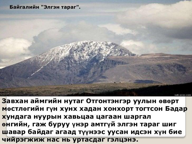 """Байгалийн """"Элгэн тараг"""".Завхан аймгийн нутаг Отгонтэнгэр уулын өвөртмөстлөгийн гүн хунх хадан хонхорт тогтсон Бадархундага..."""