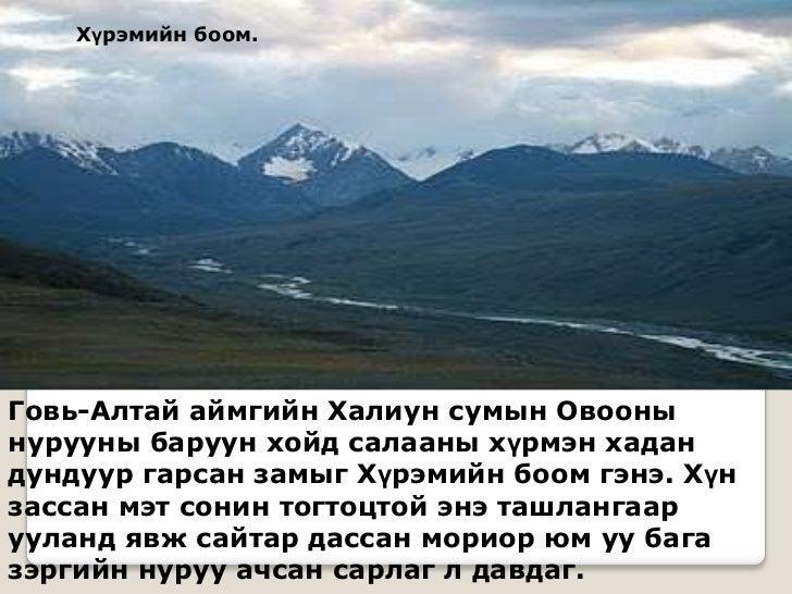 Хүрэмийн боом.Говь-Алтай аймгийн Халиун сумын Овоонынурууны баруун хойд салааны хүрмэн хадандундуур гарсан замыг Хүрэмийн ...