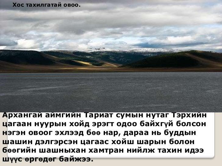 Хос тахилгатай овоо.Архангай аймгийн Тариат сумын нутаг Тэрхийнцагаан нуурын хойд эрэгт одоо байхгүй болсоннэгэн овоог эхл...