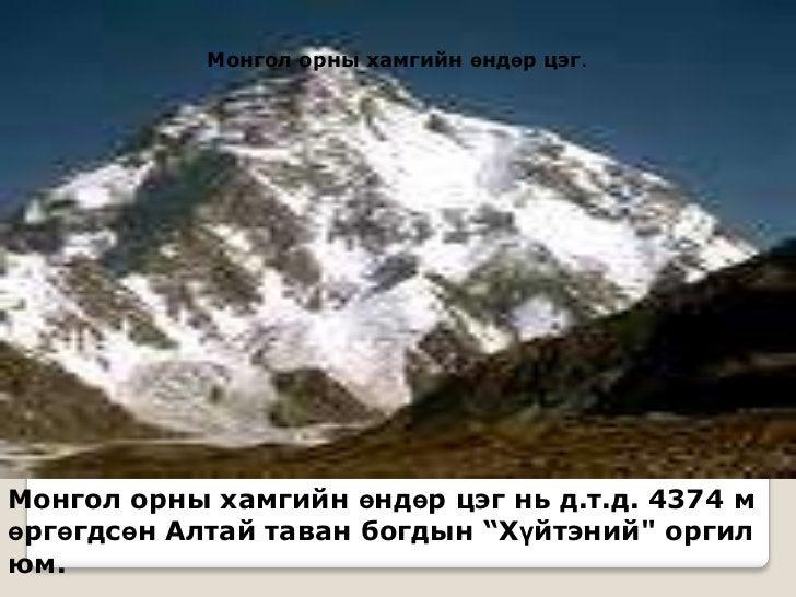 """Монгол орны хамгийн өндөр цэг.Монгол орны хамгийн өндөр цэг нь д.т.д. 4374 мөргөгдсөн Алтай таван богдын """"Хүйтэний"""" оргилюм."""