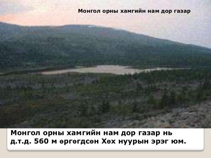 Монгол орны хамгийн нам дор газарМонгол орны хамгийн нам дор газар ньд.т.д. 560 м өргөгдсөн Хөх нуурын эрэг юм.
