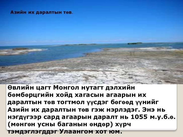 Азийн их даралтын төв.Өвлийн цагт Монгол нутагт дэлхийнбөмбөрцгийн хойд хагасын агаарын ихдаралтын төв тогтмол үүсдэг бөгө...