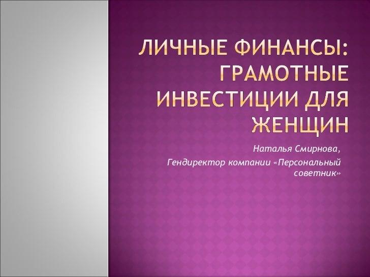Наталья Смирнова, Гендиректор компании «Персональный советник»