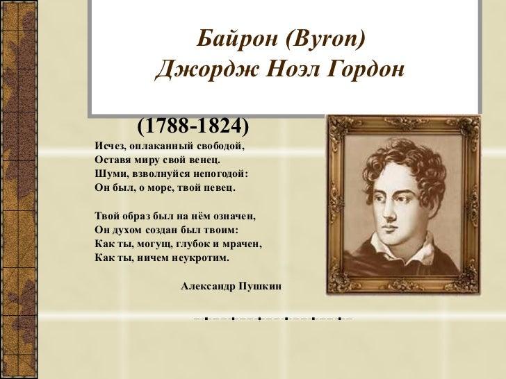 Байрон (Byron)  Джордж Ноэл Гордон   (1788-1824) Исчез, оплаканный свободой, Оставя миру свой венец. Шуми, взволнуйся непо...