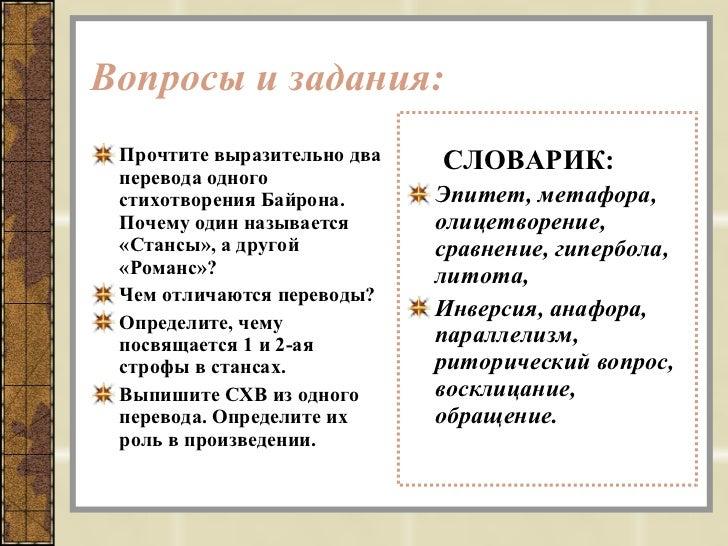 Вопросы и задания: <ul><li>Прочтите выразительно два перевода одного стихотворения Байрона. Почему один называется «Стансы...
