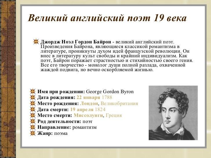 Великий английский поэт 19 века <ul><li>Джордж Ноэл Гордон Байрон  - великий английский поэт. Произведения Байрона, являющ...