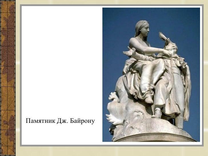 <ul><li>Памятник Дж. Байрону </li></ul>