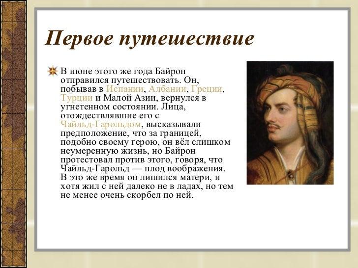 Первое путешествие <ul><li>В июне этого же года Байрон отправился путешествовать. Он, побывав в  Испании ,  Албании ,  Гре...