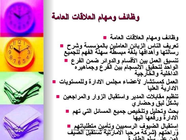 العلاقات العامة والاتيكيت عبد الرحمن تيشوري اتصالات طرطوس