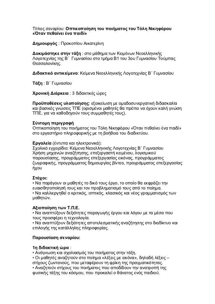 Τίτλος σεναρίου: Οπτικοποίηση του ποιήματος του Τόλη Νικηφόρου«Όταν πεθαίνει ένα παιδί»Δημιουργός : Προκοπίου ΑικατερίνηΔο...
