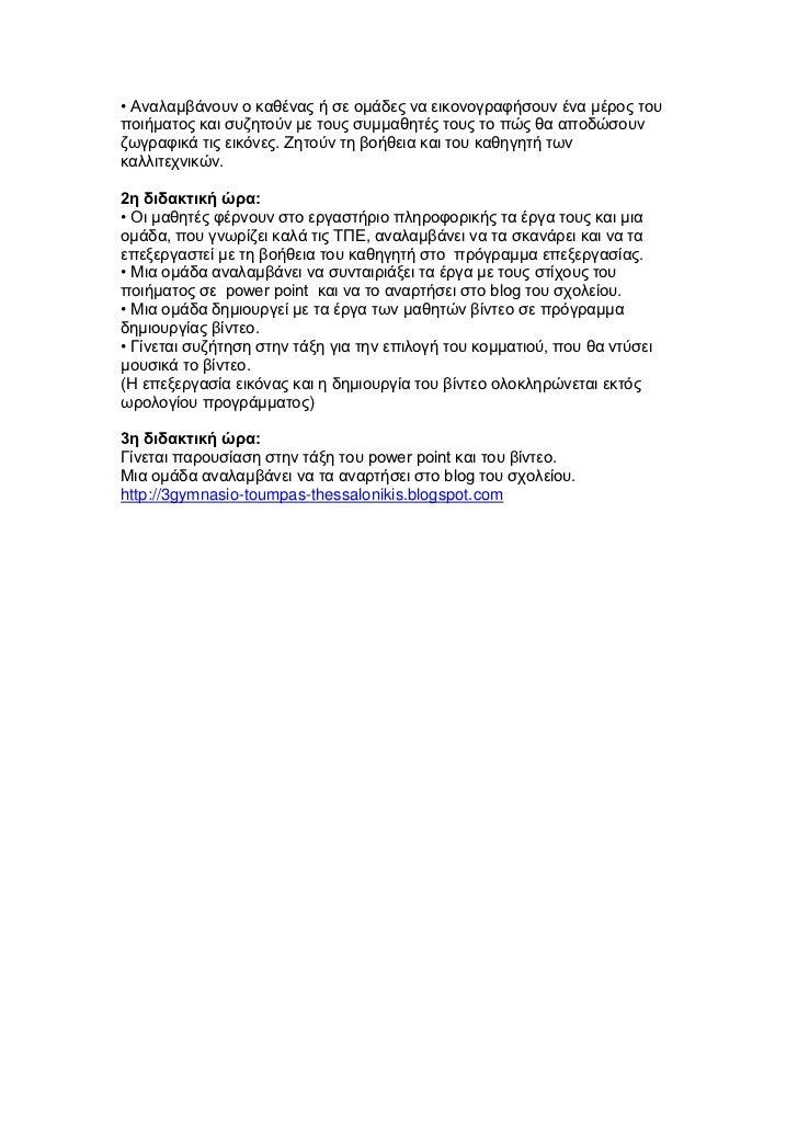 """οπτικοποιηση του ποιήματος του Τ.Νικηφορου """"Όταν πεθαίνει ένα παιδί"""" Slide 2"""
