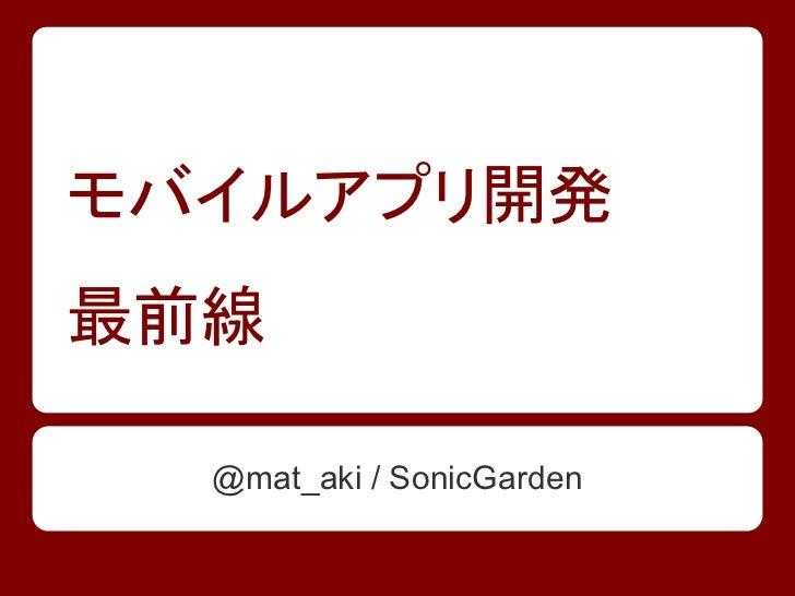 モバイルアプリ開発最前線  @mat_aki / SonicGarden