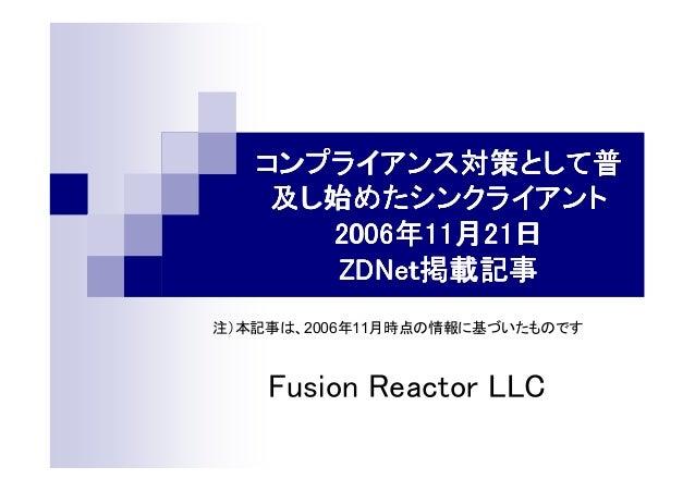 コンプライアンス対策として普コンプライアンス対策として普コンプライアンス対策として普コンプライアンス対策として普 及し始めたシンクライアント及し始めたシンクライアント及し始めたシンクライアント及し始めたシンクライアント 200620062006...
