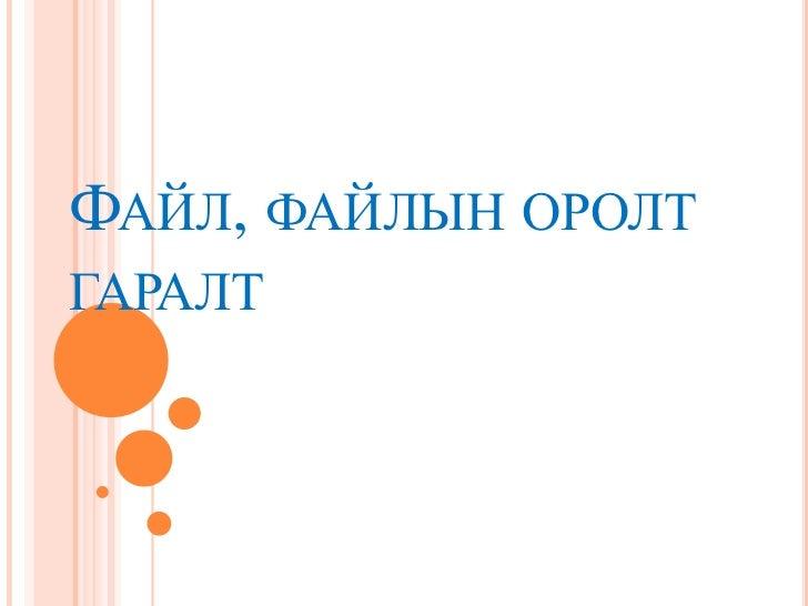 ФАЙЛ, ФАЙЛЫН ОРОЛТГАРАЛТ