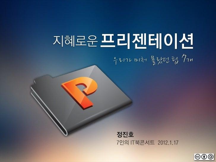 지혜로운 프리젠테이션    우리가 미처 몰랐던 팁 7개    정진호    7인의 IT북콘서트 2012.1.17