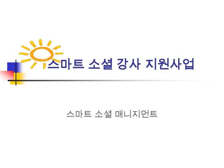 스마트 소셜 강사 지원사업 스마트 소셜 매니지먼트
