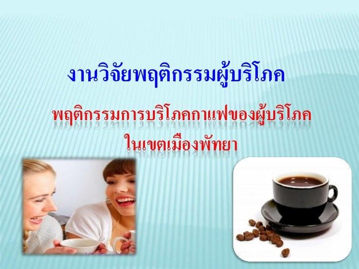 งานวิจัยพฤติกรรมผู้บริโภคพฤติกรรมการบริโภคกาแฟของผู้บริโภค         ในเขตเมืองพัทยา