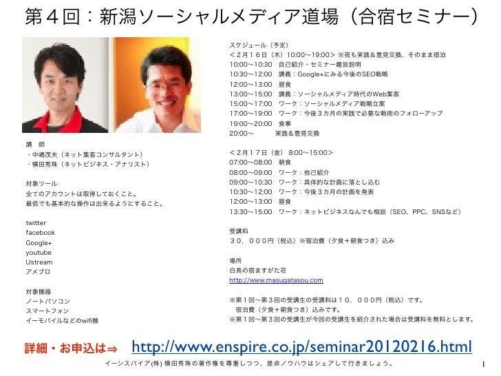 http://www.enspire.co.jp/seminar20120216.html  (   )                                         1
