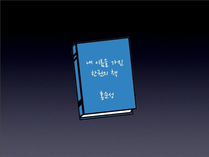 스마트하게 책쓰기 - 홍순성 Slide 2