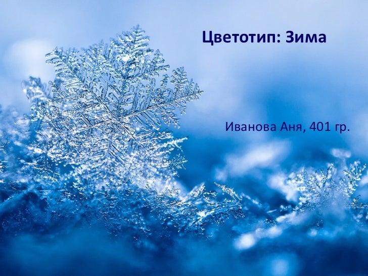 Цветотип: Зима   Иванова Аня, 401 гр.