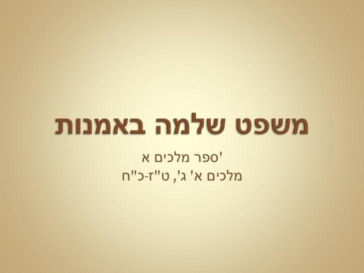 """ספר מלכים א ' מלכים א '  ג ',  ט """" ז - כ """" ח"""