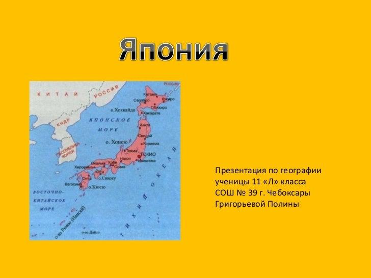 Презентация по географии ученицы 11 «Л» класса СОШ № 39 г. Чебоксары Григорьевой Полины