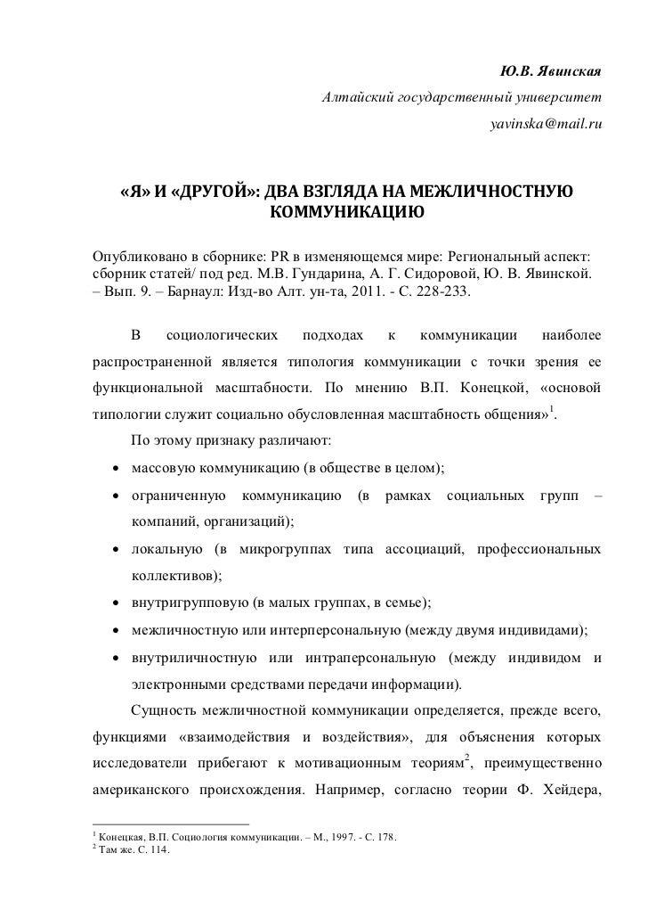 Ю.В. Явинская                                                 Алтайский государственный университет                       ...