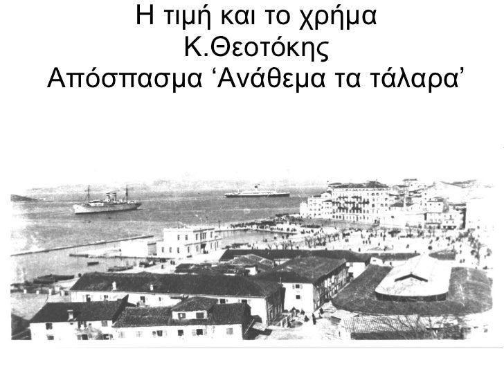 Η τιμή και το χρήμα Κ.Θεοτόκης Απόσπασμα 'Ανάθεμα τα τάλαρα'
