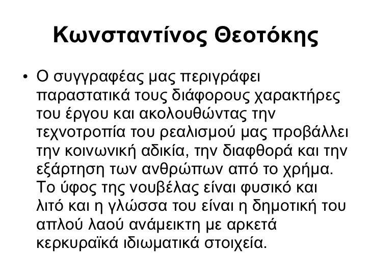 νεοελληνική λογοτεχνία Slide 3