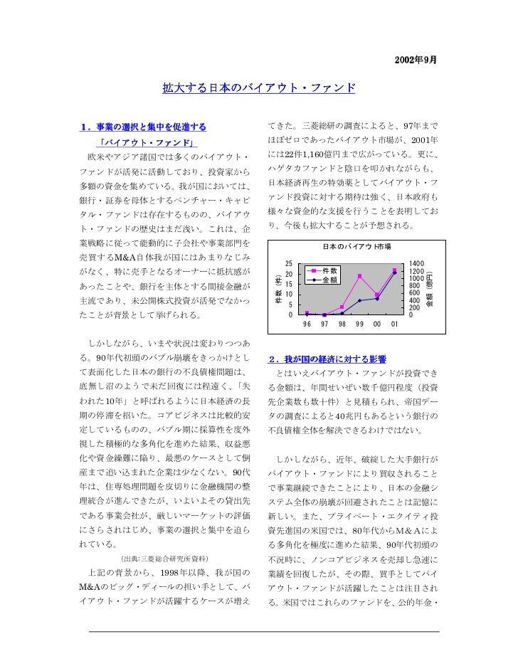 2002年                                                               2002年9月          拡大する日本のバイアウト・ファンド1.事業の選択と集中を促進する     ...