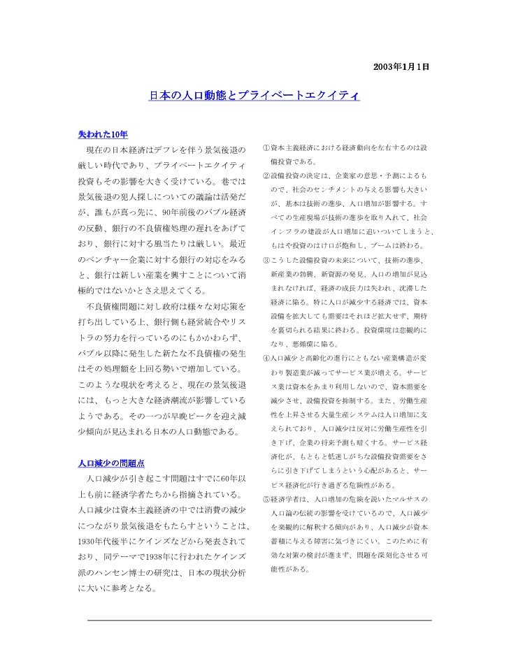2003                                         2003年1月1日           日本の人口動態とプライベートエクイティ失われた10年失われた10年    10 現在の日本経済はデフレを伴う景気後...