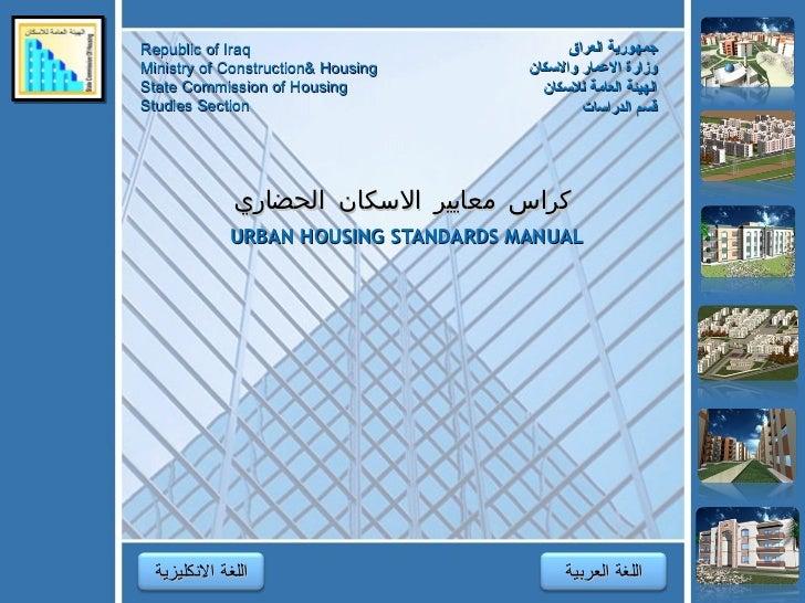 كراس معايير الاسكان الحضاري URBAN HOUSING STANDARDS MANUAL Republic of Iraq Ministry of Construction& Housing  State Commi...