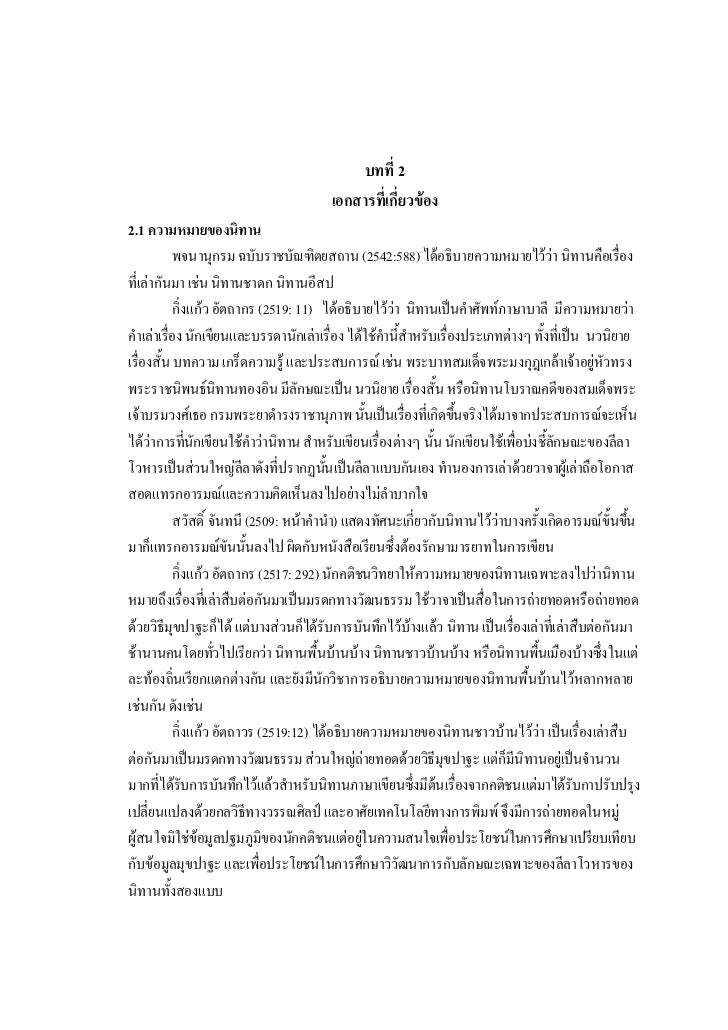 www thesis swu ac th Intergrated thesis & research management ศศิเกษม วิจิตร โทร 026495000 ต่อ 15664 e-mail jojo@gswuacth เข้า.