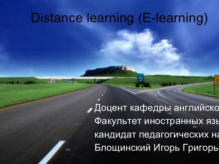 Distance learning (E-learning) Доцент кафедры английского языка  Ф акультет иностранных языков ГПСУ кандидат педагогически...