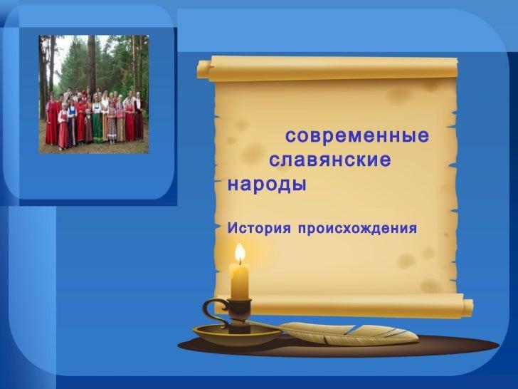 современные славянские  народы История происхождения