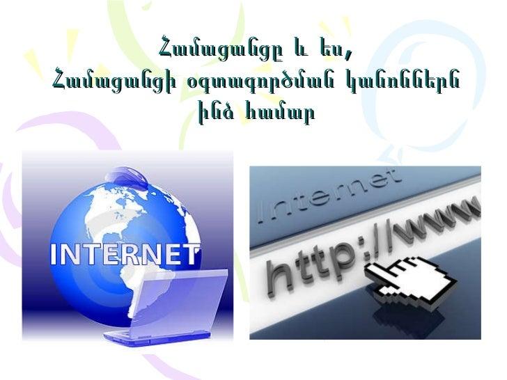 Համացանցը և ես, Համացանցի օգտագործման կանոններն ինձ համար