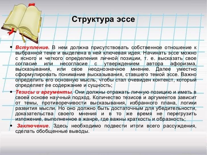 Сочинение эссе правила написания 5347
