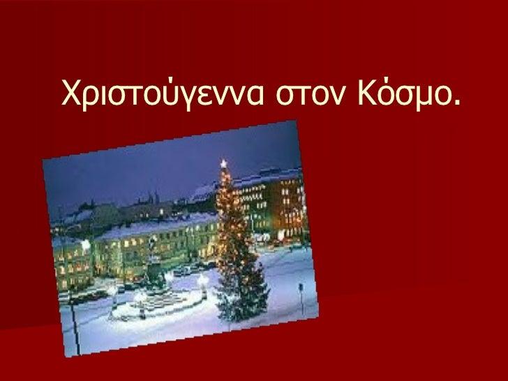 Χριστούγεννα στον Κόσμο.
